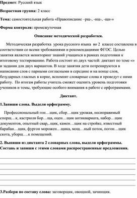 """Самостоятельная работа по русскому языку по теме """"«Правописание –рщ-, -нщ-, -щн-» для учащихся 2 класса"""