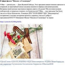 """В эфире документальный фильм """"Письма  в Сталинград"""""""