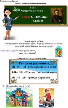 """Онлайн урок Литературное чтение 1 класс Тема: """"А.С.Пушкин Сказки"""""""