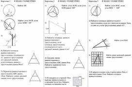 Повторение геометрии 7-9 классы