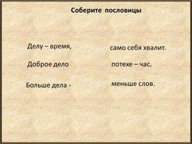 """Конспект урока литературного чтения """"Е.Пермяк. Нелюдим"""" (2 класс)"""