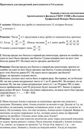 Практикум для внеурочной деятельности в 5-6 кл