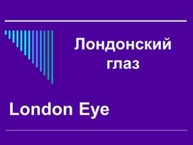 О Лондонском колесе обозрения