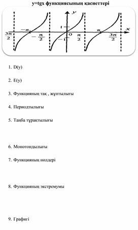 3_9_зерттеушілік жұмыс