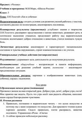 "Л.Н.Толстой ""Лев и собачка"""