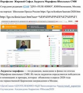Портфолио  Жировой Софьи Лауреата Марафона Школьных СМИ