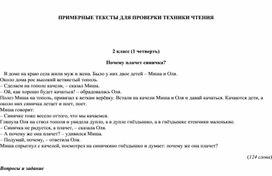 ПРИМЕРНЫЕ ТЕКСТЫ ДЛЯ ПРОВЕРКИ ТЕХНИКИ ЧТЕНИЯ 1 четверть