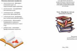 Буклет на тему: Учительское портфолио