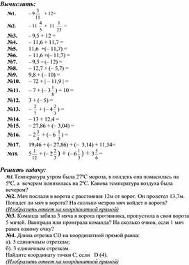Домашняя работа 6 класс Сложение рациональных чисел