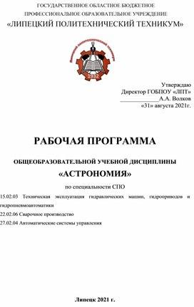 Рабочая программа по астрономии для специальностей СПО