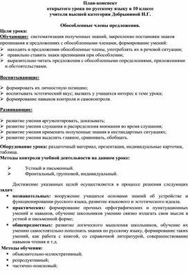 План-конспект открытого урока по русскому языку в 10 классе