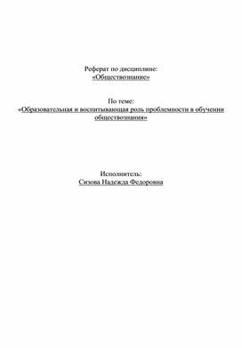 Реферат по дисциплине: «Обществознание»