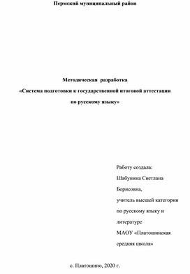 «Система подготовки к государственной итоговой аттестации  по русскому языку»