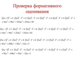 Урок 6 Бином Ньютона Презентация