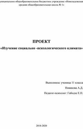 """Проектная работа """"Социально-психологический климат в коллективе"""""""