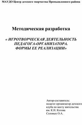 Методическая разработка  « ИГРОТВОРЧЕСКАЯ ДЕЯТЕЛЬНОСТЬ  ПЕДАГОГА-ОРГАНИЗАТОРА.  ФОРМЫ ЕЕ РЕАЛИЗАЦИИ»