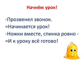 """Презентация к уроку русского языка во 2 классе """"Какая бывает речь?"""""""
