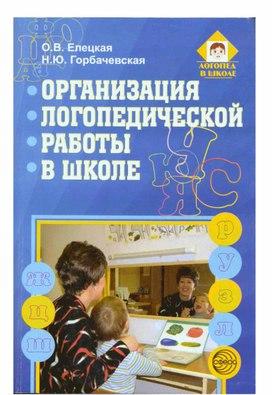Елецкая О.В., Горбачевская Н.Ю. Организация логопедической работы в школе.