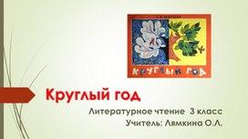 """Презентация по литературному чтению """"Круглый год"""" 3 класс"""