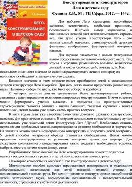 Feshina_E_V_Konstruirovanie_iz_konstruktorov_Lego_v_detskom_sadu