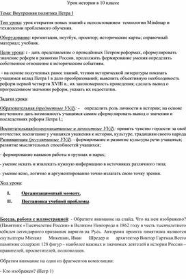 "Разработка урока истории  ""Внутренняя политика Петра I"""