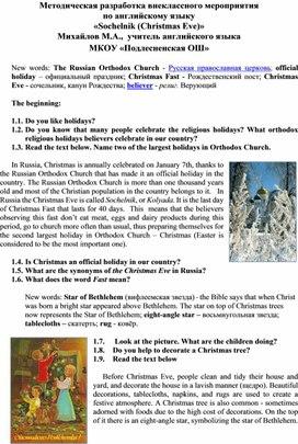 Методическая разработка внеклассного мероприятия  по английскому языку «Sochelnik (Christmas Eve)»