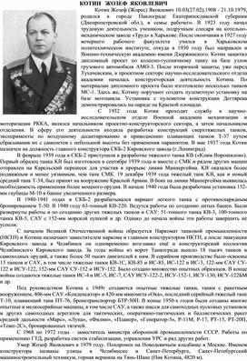 Конспект Котин