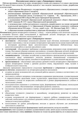 """Пояснительная записка по литературному чтению 2 класс, УМК """"Начальная школа 21 век"""""""