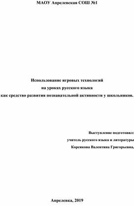 Игровых технологий на уроках русского языка как средство развития познавательной активности у школьников.
