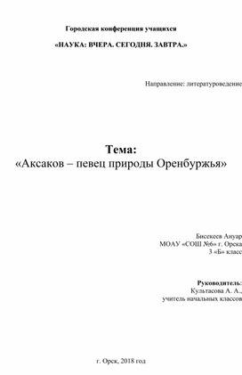 """Исследовательская работа """"Творчество Аксакова"""""""