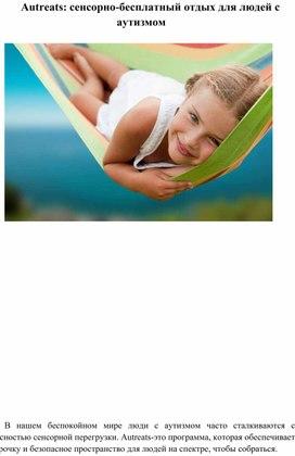 Autreats: сенсорно-бесплатный отдых для людей с аутизмом