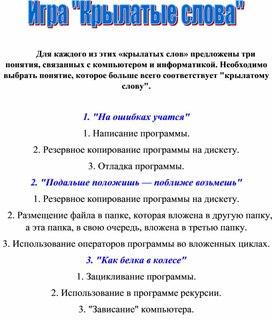 """Игра """"Крылатые слова"""""""