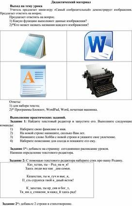 1Набор и редактирование_Урок 1_Дидактический материал