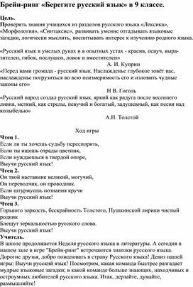 Брейн-ринг «Берегите русский язык»