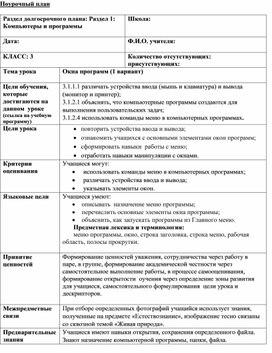 4Тема_Окна программ_Краткосрочный план (1)