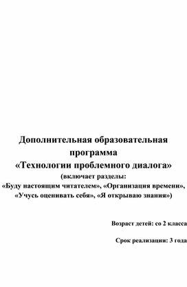 """Дополнительная образовательная программа """"Технологии проблемного диалога"""""""