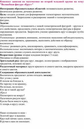 """Конспект занятия по математике """"Волшебный круг""""     2 мл. гр."""