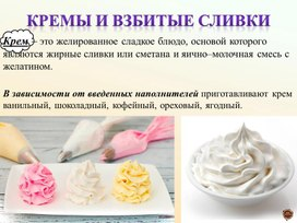 Презентация к уроку: Крема и взбитые сливки