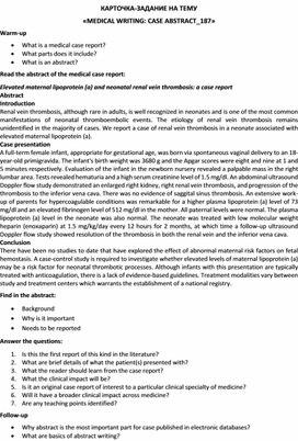 Карточка-задание по английскому языку на тему «MEDICAL WRITING: CASE ABSTRACT_187»