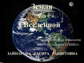 """Презентация по географии на тему """"Земля во Вселенной"""" (5 класс, география)"""