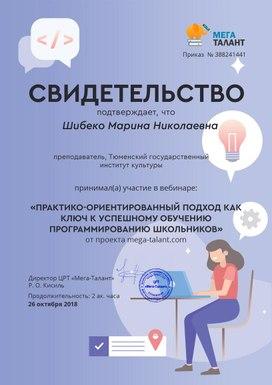 Участник вебинара «Практико-ориентированный подход как ключ к успешному обучению программированию школьников» ЦРТ «Мега-Талант» (свидетельство приказ №388241441 от 26.10.2018)