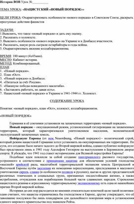 """История ВОВ. Тема:  Нацистский """"новый порядок""""."""