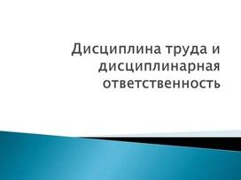 Презентация на тему Дисциплина труда и дисциплинарная ответственность