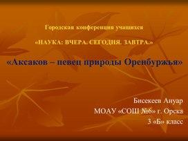 """Презентация по теме """"Творчество Аксакова"""""""