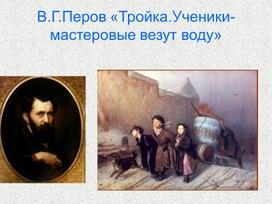 Описание картины Перова
