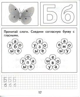 """Комплекс занятий для подготовки дошкольников к школе """"Скоро в школу"""" (занятие 8)"""