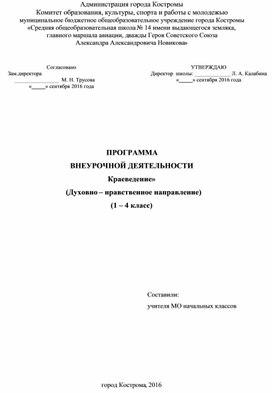 """Программа внеурочной деятельности """"Краеведение"""" (1-4)"""