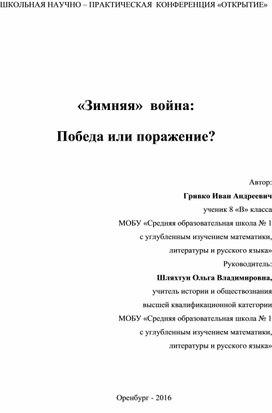 «Зимняя»  война: Победа или поражение?