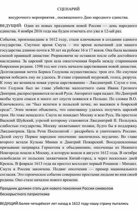 """Внеклассное мероприятие """"День народного единства"""""""
