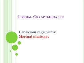 1Мәтінді пішімдеу- 2 сабақ _1Нұсқа_Презентация